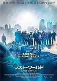 ラスト・ワールド[DVD]