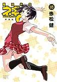 新装版 魔法先生ネギま!(18) (週刊少年マガジンコミックス)