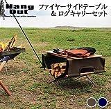 HangOut(ハングアウト) ログ キャリー (LGC-400)& ファイヤー サイド テーブル (FRT-5031)セット 薪 ネイビー【ho-lgcfrt-nv】