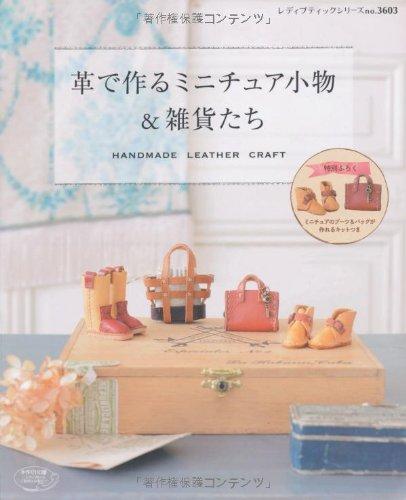 革で作るミニチュア小物&雑貨たち (レディブティックシリーズno.3603)