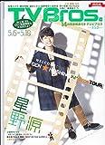 TV Bros (テレビ ブロス) 関東版 2017年 5月6日号 表紙:星野源