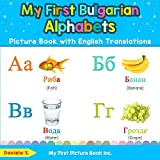 My First Bulgarian Alphabets Picture Book with English Translations: Bilingual Early Learning & Easy Teaching Bulgarian Books for Kids (Teach & Learn Basic Bulgarian words for Children)