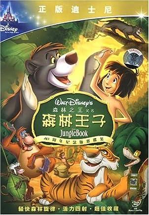 森林之王(DVD)(又名:森林王子)