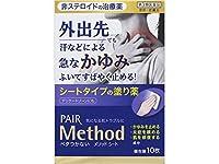 【第3類医薬品】メソッド シート 10枚 ×4