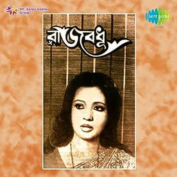 Rajbadhu (Original Motion Picture Soundtrack)