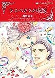 ラスベガスの花嫁 (ハーレクインコミックス)