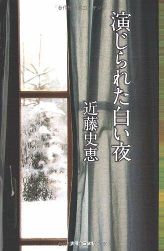 演じられた白い夜 (Jノベル・コレクション)