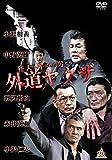 狂犬と呼ばれた男たち 外道ヤクザ[DVD]