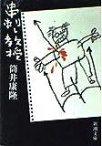 串刺し教授 (新潮文庫)