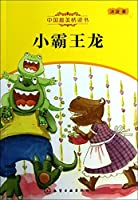 China 's most beautiful bridges books : Small Tyrannosaurus Rex(Chinese Edition)