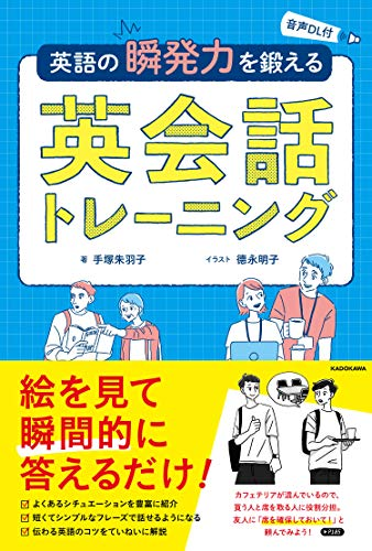 音声DL付 英語の瞬発力を鍛える英会話トレーニングの詳細を見る