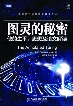 图灵的秘密 他的生平、思想及论文解读  Chinese Edition