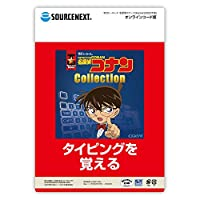 特打ヒーローズ 名探偵コナン Collection(2020年版) オンラインコード版 | タイピングソフト