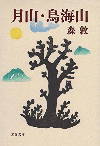 月山・鳥海山 (文春文庫)の詳細を見る