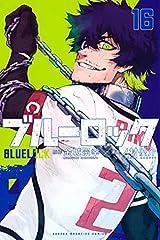 ブルーロック(16) (週刊少年マガジンコミックス) Kindle版