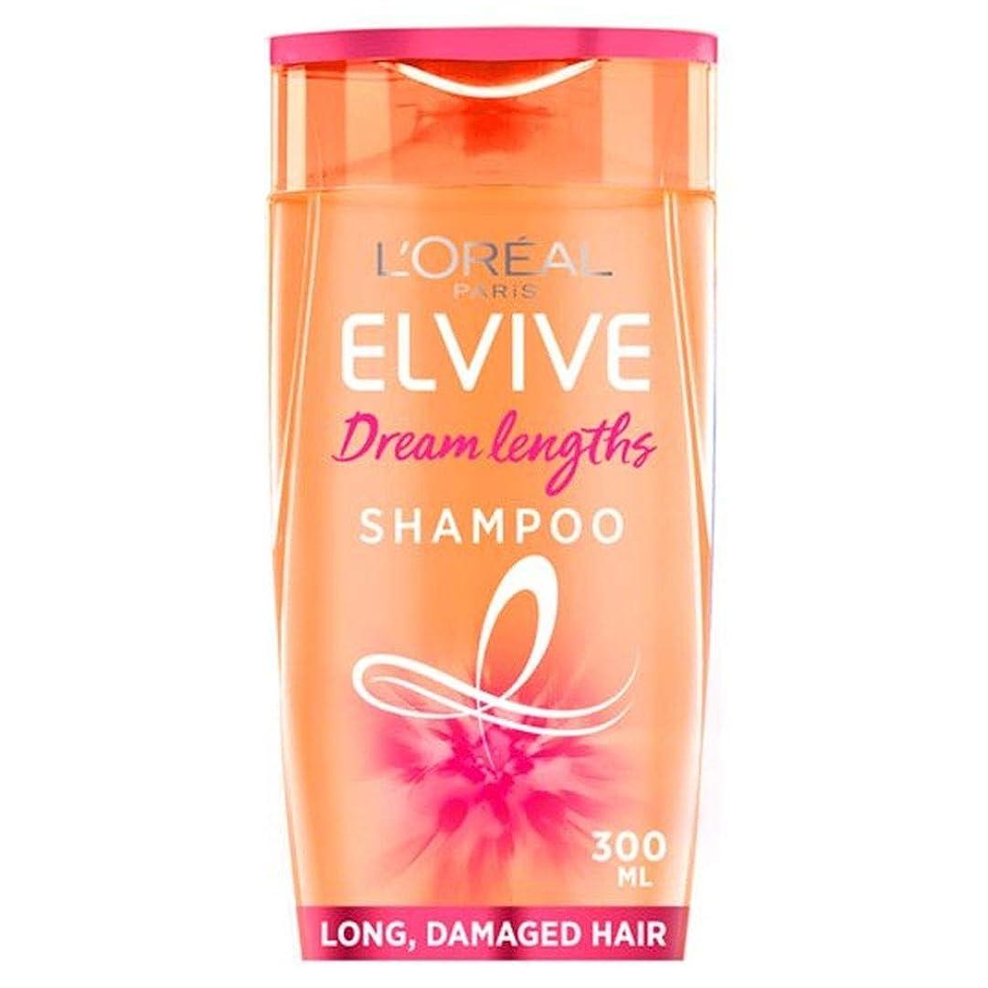 無視厳しい謎[Elvive] ロレアルはElvive長さのヘアシャンプー300ミリリットルの夢 - L'oreal Elvive Dream Lengths Hair Shampoo 300Ml [並行輸入品]