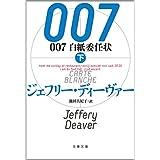 007 白紙委任状(下) (文春文庫)