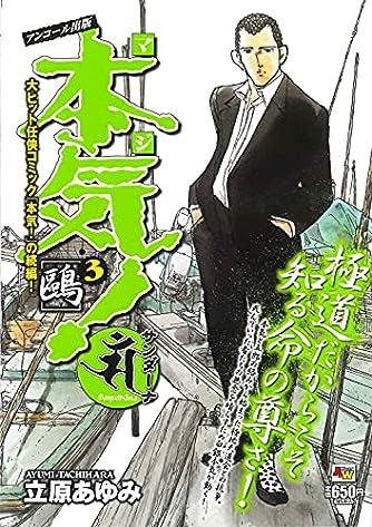 アンコール出版 本気! サンダーナ ~鴎~ 3 (3) (秋田トップコミックスW)