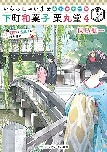 いらっしゃいませ 下町和菓子 栗丸堂4 平安京の和菓子の検非違使 (メディアワークス文庫)