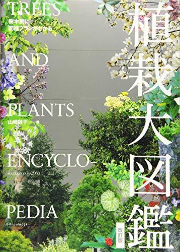 樹木別に配植プランがわかる 植栽大図鑑[改訂版]の詳細を見る