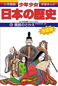 少年少女日本の歴史 5巻 表紙画像