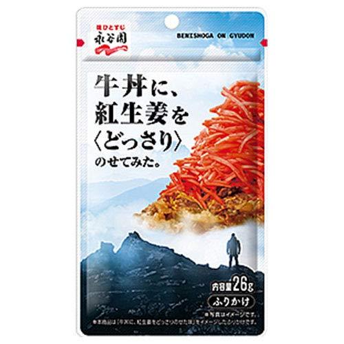 永谷園 牛丼に、紅生姜をどっさり乗せてみた。 26g×10袋入×(2ケース)