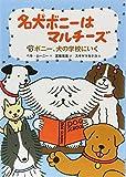 名犬ボニーはマルチーズ3 ボニー、犬の学校にいく