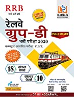 Railway Group D 2020 Book in Hindi | RRB Group D Exam Preparation Book from the house of RS Aggarwal