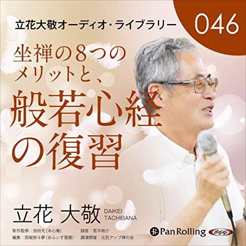 『立花大敬オーディオライブラリー46「坐禅の8つのメリットと、般若心経の復習」』のカバーアート