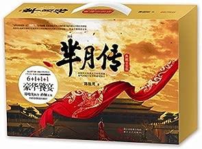 芈月传 (1-6) (套装共6册) (礼盒装,赠送芈月的秘密花园系列涂色卡8张+《先秦知识手册》+精彩书评别册) / The Legend of Mi Yue (Vol 1 - 6)
