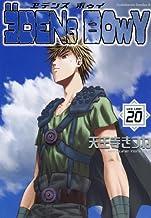 表紙: ヱデンズ ボゥイ(20) (角川コミックス・エース) | 天王寺 きつね