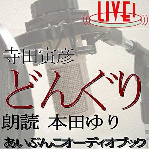 『どんぐり(アイ文庫LIVE収録版)』のカバーアート