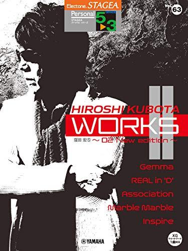STAGEA パーソナル 5~3級 Vol.63 窪田宏5 『WORKS2 ~02 New edition~』 (エレクトーンSTAGEA パーソナル・シリーズ グレード5~)の詳細を見る