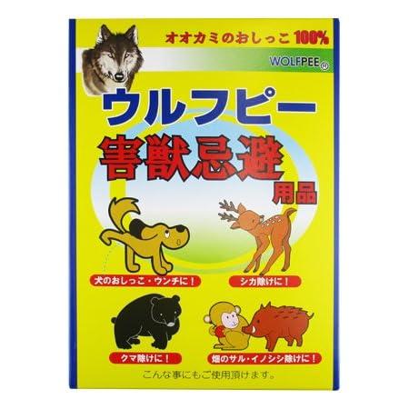 【害獣忌避】ウルフピー(WOLFPEE) [オオカミ尿100%] × 8袋