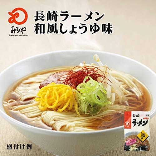 【公式】みろくや 長崎ラーメン(和風しょうゆ味) スープ付き 麺110g