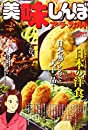 美味しんぼア・ラ・カルト 2020年2月 日本の洋食