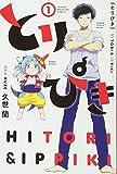とりぴき(1) (講談社コミックス)
