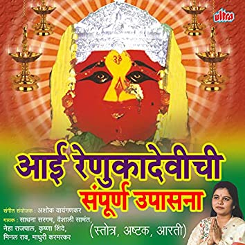 Aai Renuka Devichi Sampoorn Upasna