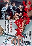 いかさま博奕[DVD]