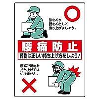 【813-91】衛生標識 腰痛防止