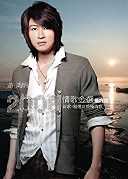 The Golden Love Songs of Chris Yu 2008