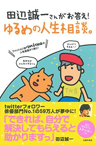 田辺誠一さんがお答え!  ゆるめの人生相談。