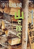 季刊地域(32) 2018年 02 月号 : 現代農業 別冊