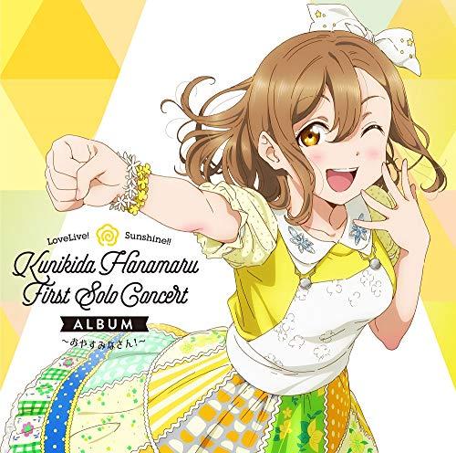 [画像:LoveLive! Sunshine!! Kunikida Hanamaru First Solo Concert Album]