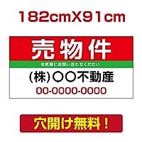 プレート看板 アルミ複合板 表示板不動産向け募集看板【売物件】 182cm*91cm estate-38