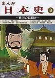 まんが日本史(8)~戦国の幕開け~[DVD]