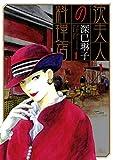 沈夫人の料理店(1) (ビッグコミックス)