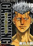ギャングキング 10 (ヤングキングコミックス)
