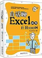 白话聊Excel函数应用100例