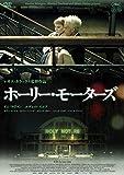 ホーリー・モーターズ[DVD]